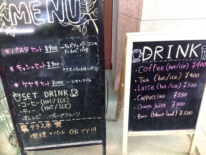 ケヤキカフェの看板 width=