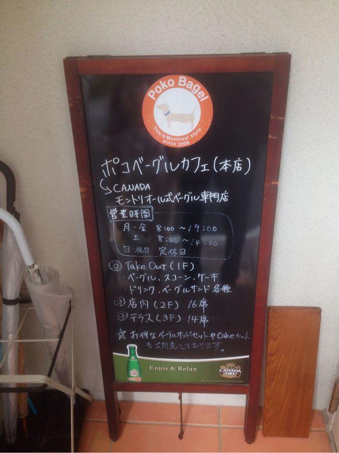 ポコベーグルカフェの看板