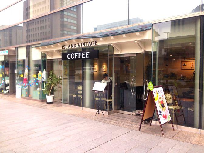 アイランドヴィンテージコーヒーの外観