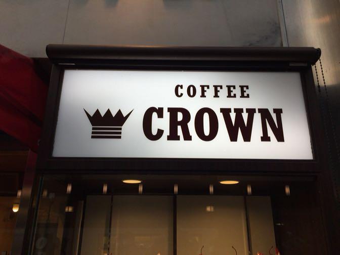 CROWNの看板