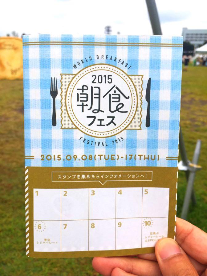 朝食フェス2015の冊子