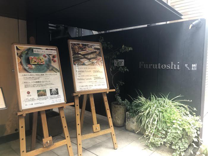 Furutoshi